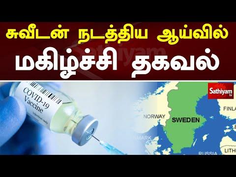 சுவீடன் நாடு நடத்திய ஆய்வில் மகிழ்ச்சி தகவல் | Sweden | latest research | sathiyam tv