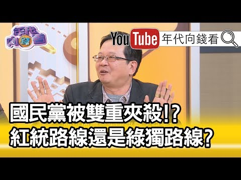 精彩片段》黃創夏:中聯辦才是真正屬於習近平...【年代向錢看】190325
