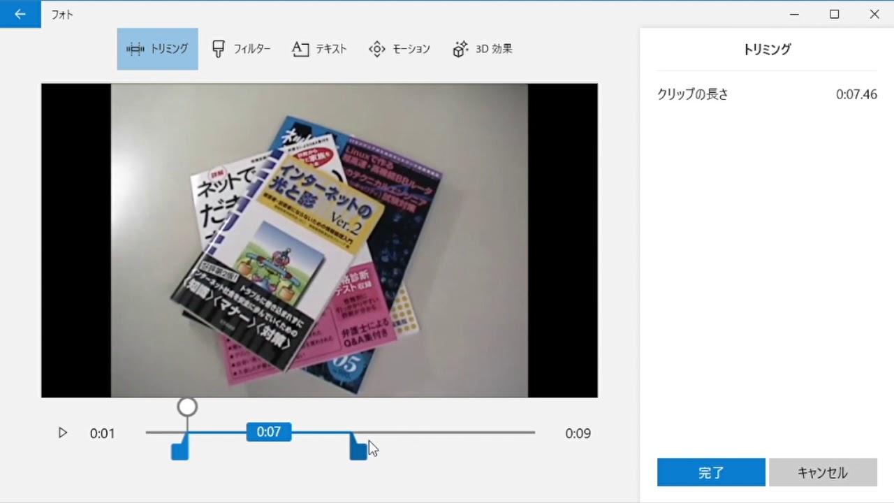 動画 トリミング windows Windows10で動画編集を簡単にする方法!トリミングと音の編集方法は?