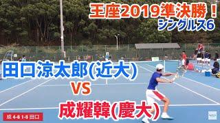 【2019王座/SF/S6】成耀韓(慶大) vs 田口涼太郎(近大) 2019年度 全日本大学対抗テニス王座決定試合 準決勝