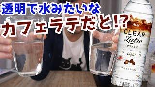 見た目は完全に水です。はい。でもお味は・・・ 毎日飲んでたコーヒーを止めたらどんな変化が起こるのか? https://youtu.be/QMNFLf78nXU ゲーム実況チ...