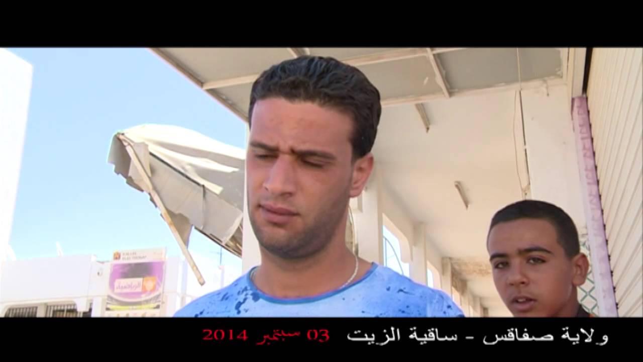 Avis Des Habitants De La Région De Sfax Partie 3 Youtube