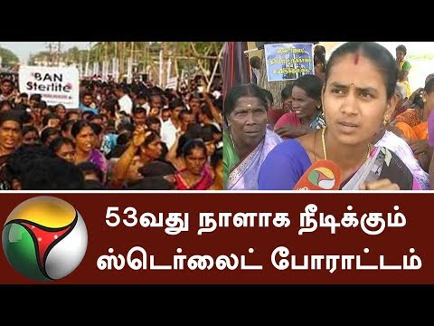 Sterlite protest by Tuticorin people continues for 53rd day #SterliteProtest