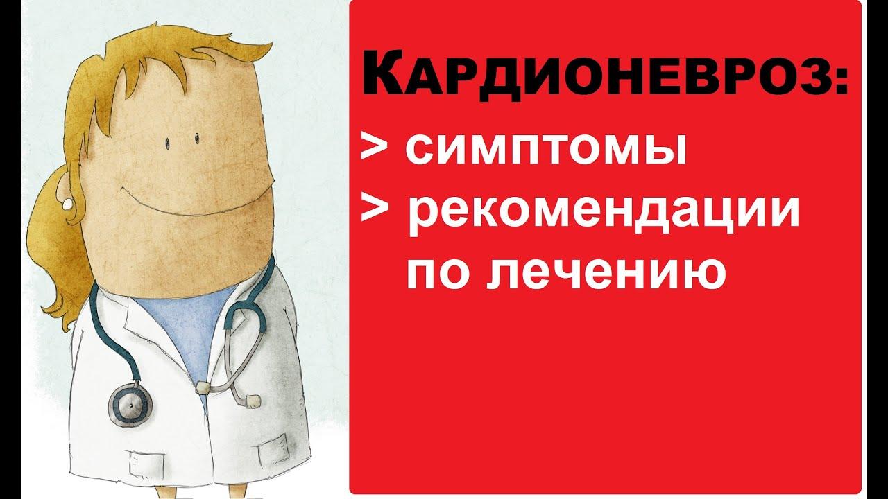 305Кардиалгия при неврозах как лечить