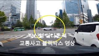 박신영 아나운서 상암초사거리 교통사고 블랙박스 영상
