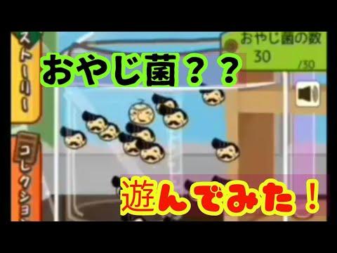 #フリーゲーム #実況 菌を培養していくゲーム?!【おやじ菌】