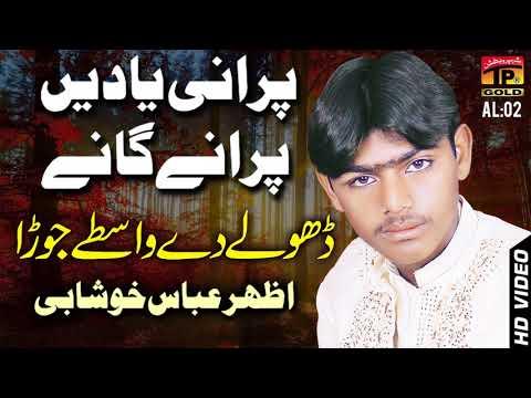 Dhole De Wasty - Azhar Abbas Khushabi - Punjabi And Saraiki - TP Gold