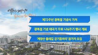 8월 3주 구정뉴스 영상 썸네일