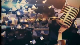 أساسيات التعليق الصوتي - دبي  06 أكتوبر 2020