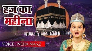 New Hajj Kalam 2019 - Lo Aa Gaya Hajj Ka Mahina   Neha Naaz   Hajj Special Qawwali