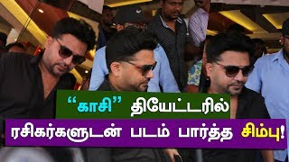 Simbu visit Kasi Theatre for AAA1D Release | STR