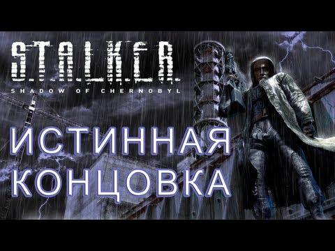 S.T.A.L.K.E.R: Тень Чернобыля [HD 1080p] - Присоединение к О-Сознанию (концовка)