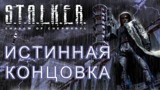 S.T.A.L.K.E.R: Тень Чернобыля [HD 1080p] - Присоединение к О-Сознанию (концовка)(, 2013-05-12T06:41:46.000Z)