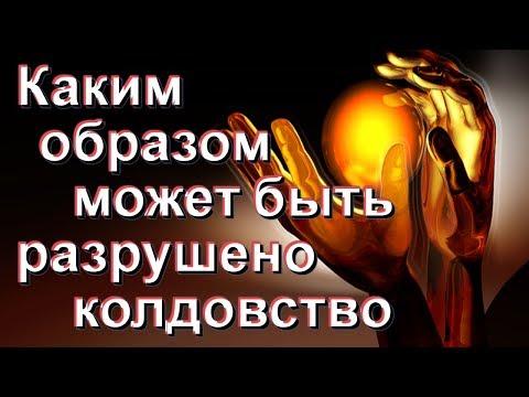 Как ЗАЩИТИТЬСЯ от КОЛДУНОВ? - Старец Паисий Святогорец