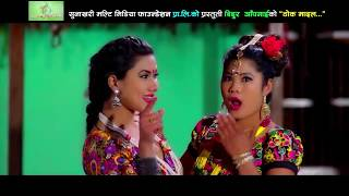 Download Thoka Madal   New Nepali lok dohori song 2018   Madhav Thapa, Chinu Gharti Magar   Prakash, Dipasha MP3 song and Music Video