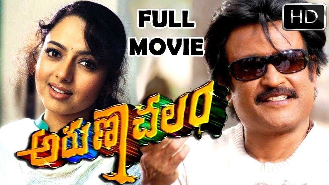 Download Arunachalam Telugu Full Length Movie ||  Rajnikanth || Soundharya || Telugu Hit Movies