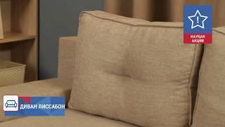 ВидеоОбзор EuroMebel: Диван Лиссабон, Россия