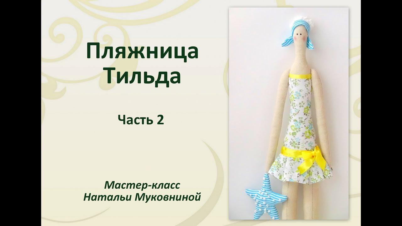 МК Пляжница Тильда. Часть 2. Набиваем детали, пришиваем руки и ноги к туловищу куклы.