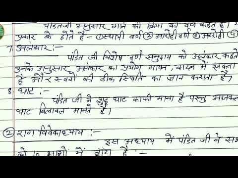 Sangeet Ratnakar Class 12 CBSE Music Notes Syllabus MSE Sumrit Khurana