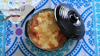 طريقة عمل الأرز المعمر في الفرن | rice in oven | أكلة في حلة