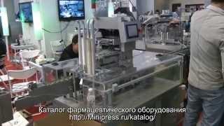 Картонажная упаковочная машина для фармацевтического производства www.Minipress.ru/katalog/(, 2015-02-23T08:16:41.000Z)
