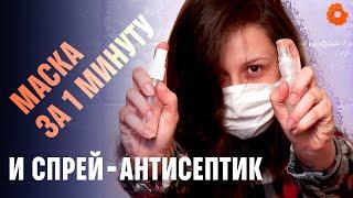 dIY 💥Одноразовая маска за 1 минуту и спрей-антисептик в домашних условиях