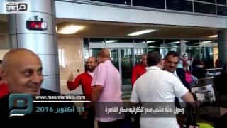 مصر العربية | وصول بعثة منتخب مصر للكاراتيه مطار القاهرة