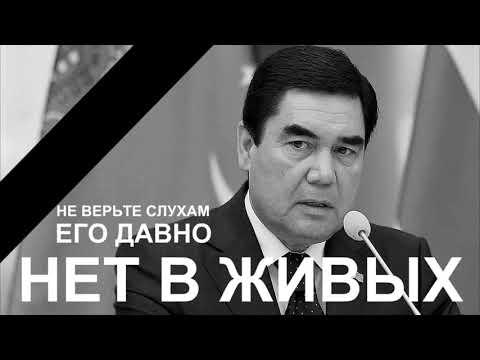 Умер президент Туркменистана, слухи подтвердились!