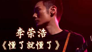 【新歌试听】 李荣浩  -《懂了就懂了》 ft.  岳云鹏 无杂音清晰版本 【我解开了书本上的方程式,却解不开对你的心思...】