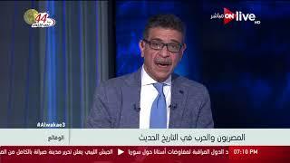 الوقائع: نبذة مختصرة عن الحرب في تاريخ مصر الحديث