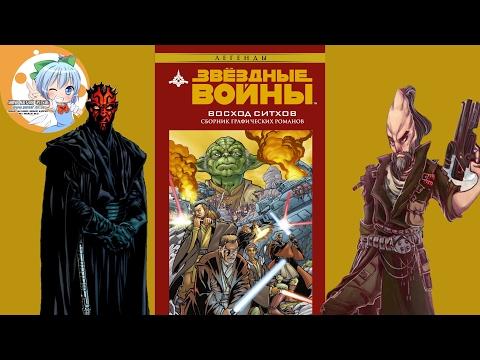 Обзор комикса Звёздные Войны - Восход Ситхов от магазина Pulsar