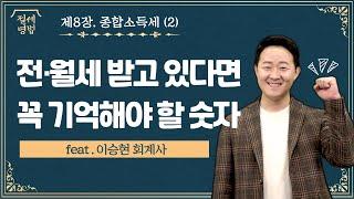 [절세병법] '5월의 세금' 종합소득세 완전 정복! ②