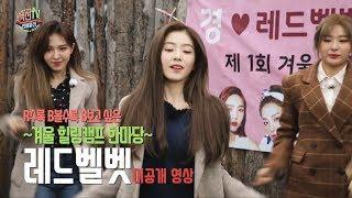 [섹션TV연예통신] 레드벨벳 겨울 힐링캠프 한마당 미공개 영상 대공개♥