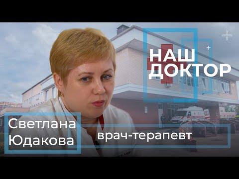 «Наш Доктор» Светлана Юдакова, врач-терапевт