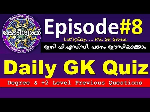 Daily GK Questions Episode#8 | Kerala PSC Previous  General Knowledge Questions Quiz | A2Z Tricks