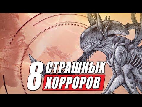 ТОП 8: СТРАШНЫЕ ХОРРОР ИГРЫ на ПК про зомби и другой ужас