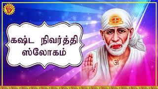 Best Sai Baba Tamil Devotional Songs | சாய் ஒரு கடினமான மந்திரம் | ஓம் சாந்தி சாந்தி சாந்தி ஹீ