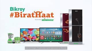 Bikroy #BiratHaat Contest (Mobile App Tutorial)