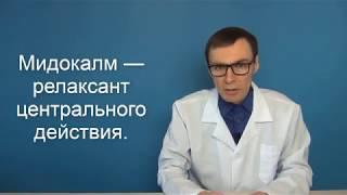 МІДОКАЛМ - інструкція по використанню таблеток, аналоги