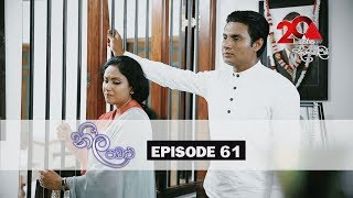 Neela Pabalu Sirasa TV 11th August 2018 Ep 61 HD