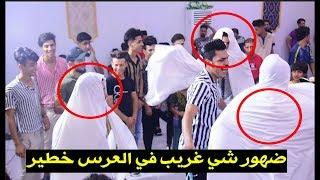 ضهور شي غريب في العرس خطير    حفل زفاف حيدر الاسدي   (العراس العراقية اخر تطور ) 2019