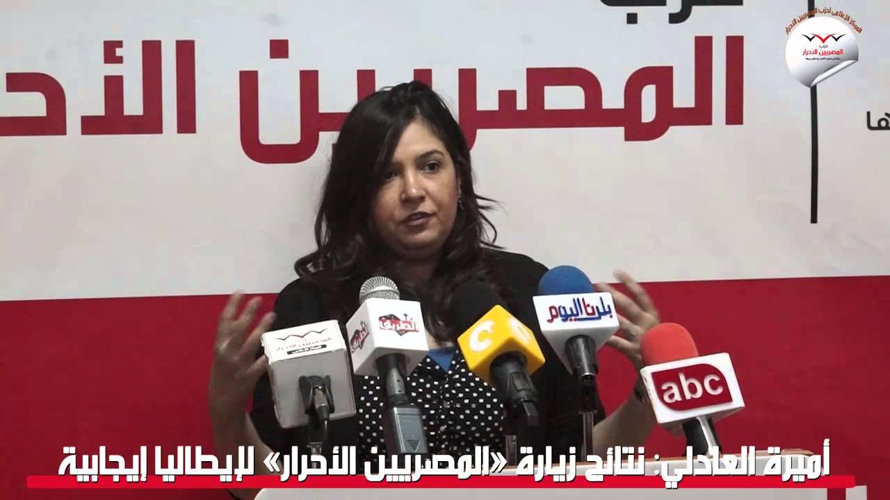 أميرة العادلي: نتائج زيارة «المصريين الأحرار» لإيطاليا إيجابية