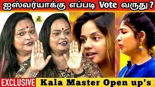 Kala Master Opens UP : ஐஸ்வர்யாக்கு எப்படி  Vote  வருது ? Aishwarya game! Vijay TV ! Bigg Boss Tamil