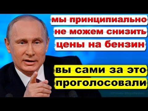 Смотреть Реальная стоимость бензина в России 10 рублей. Вся правда о росте цен на бензин | Pravda GlazaRezhet онлайн