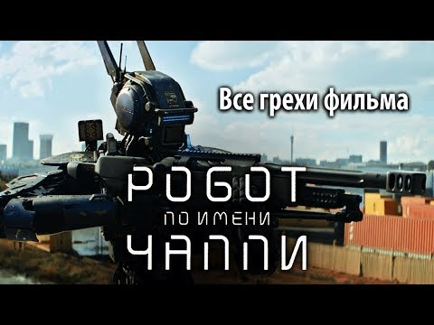 "Все грехи фильма ""Робот по имени Чаппи"""