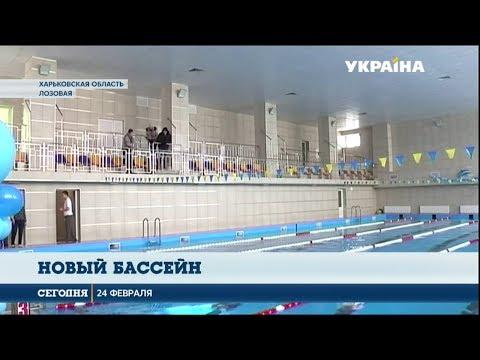 Современный бассейн открыли в Лозовой