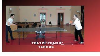 Тенис в театре Ромэн