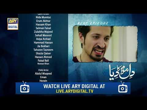 Dil Mom Ka Diya Episode 27 ( Teaser ) - ARY Digital Drama