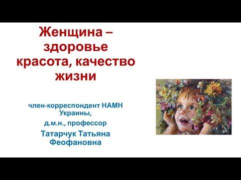 """Татарчук Т.Ф. доклад """"Женщина - здоровье, красота, качество жизни"""""""