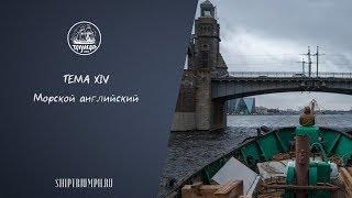 Морской английский | Курс лекций по морскому делу от команды брига «Триумф»